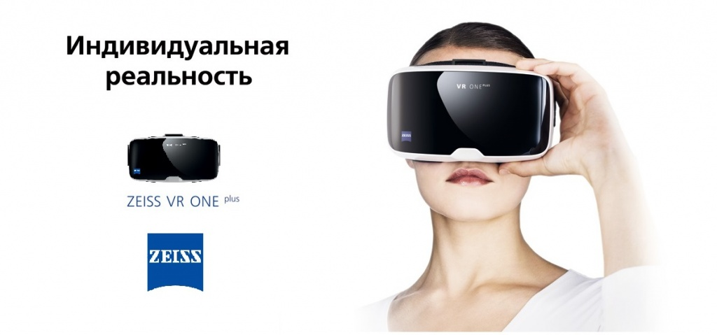 Zeiss_individual_plus_VR_ONE.jpg