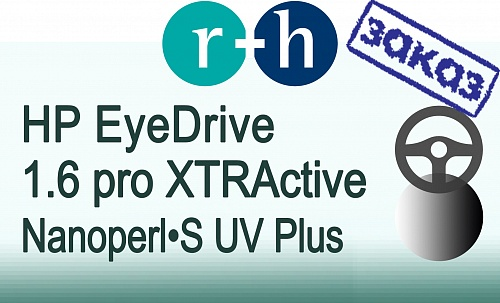 r+h EyeDrive pro 1.6 Transitions XTRActive Nanoperl•S UV Plus фото 1