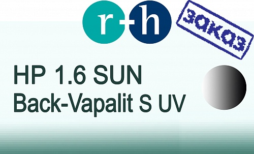 r+h HP 1.6 SUN Back-Vapalit Super UV фото 1