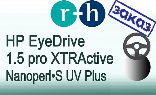 r+h EyeDrive pro 1.5 Transitions XTRActive Nanoperl•S UV Plus фото 1