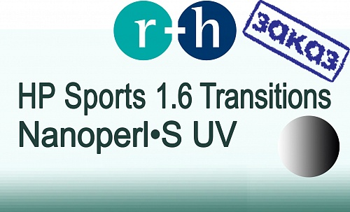 r+h HP Sport 1.6 Transition Nanoperl S UV фото 1